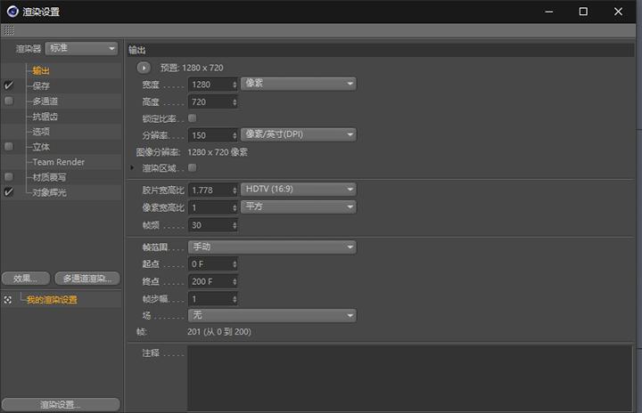 C4D自带标准渲染器如何设置渲染输出