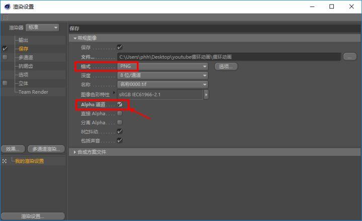 C4D渲染输出-格式