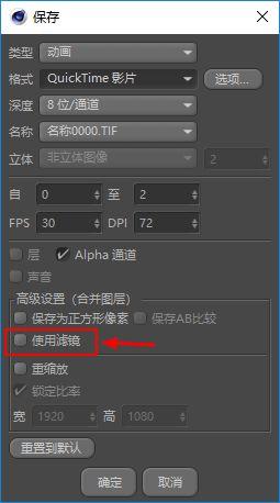 C4D渲染输出-导出视频